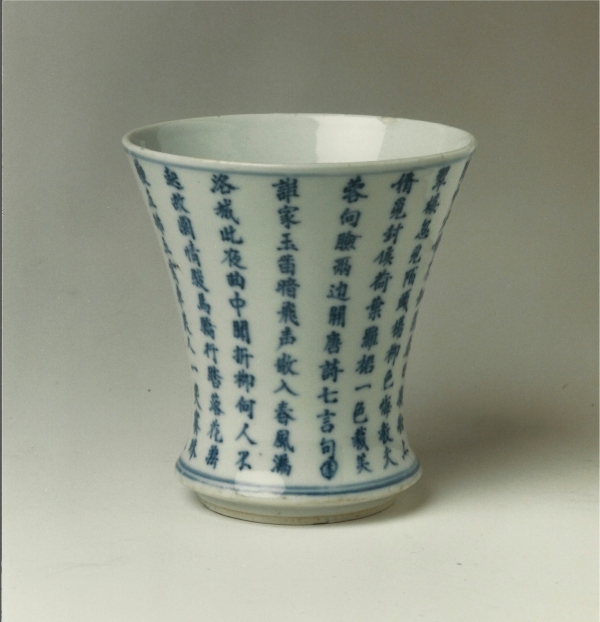 A blue and white Chinese porcelain beaker, completely decorated with Chinese characters